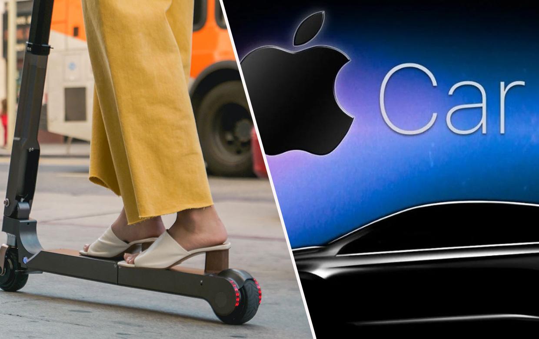 蘋果和Kia彼此是否有電動滑板車的合作關係?