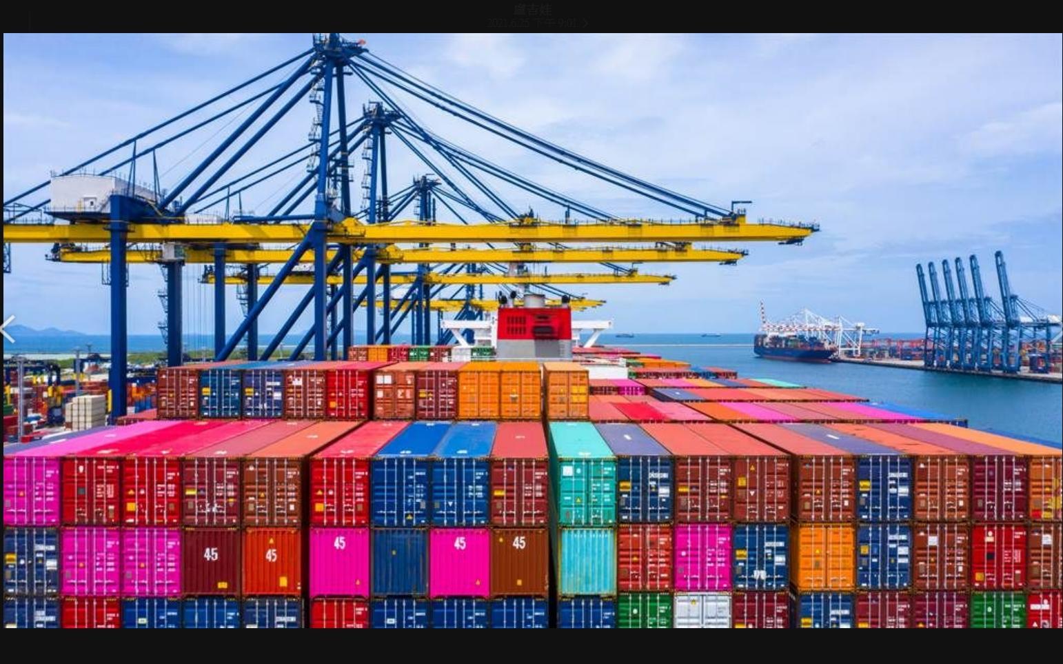 運輸和貨運成本增加、貨運能力和集裝箱短缺